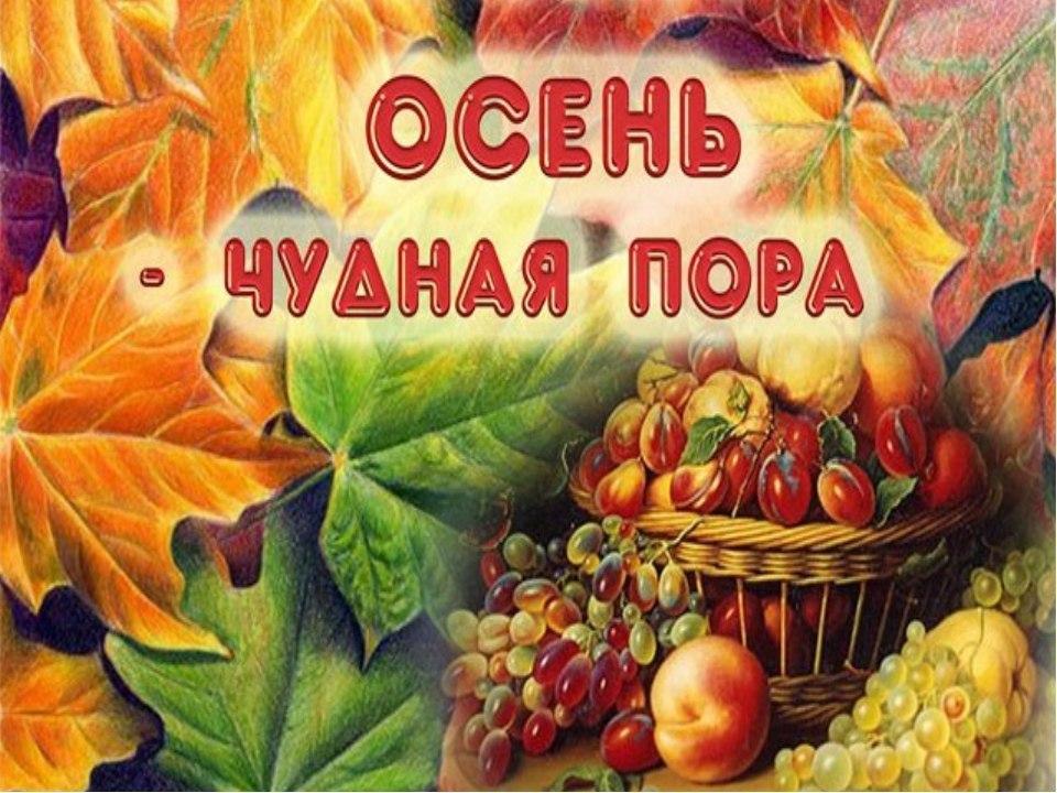 Осень надпись картинки для детей