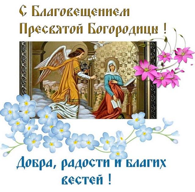 Картинки с поздравлениями благовещение пресвятой богородицы