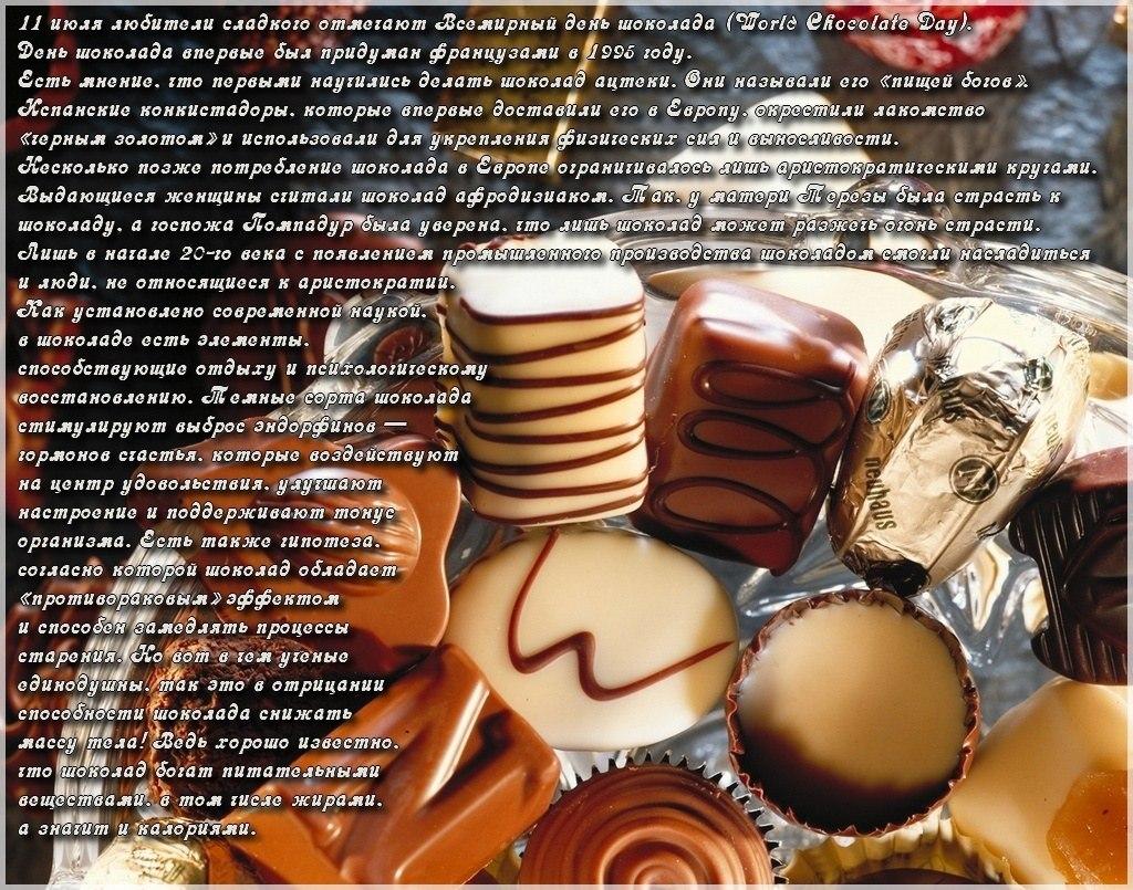 любую стихи про шоколадку пожелания вам понадобится