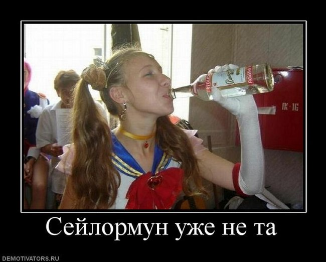 всему, все пьете и пьете демотиватор скоро