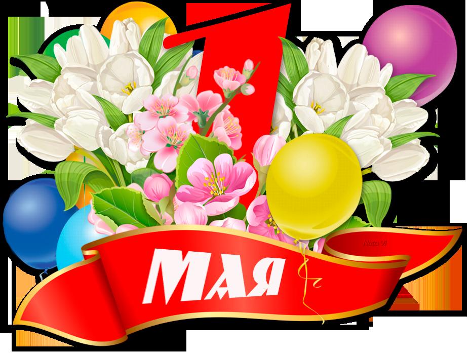 Открытки приглашения на праздник весны и труда