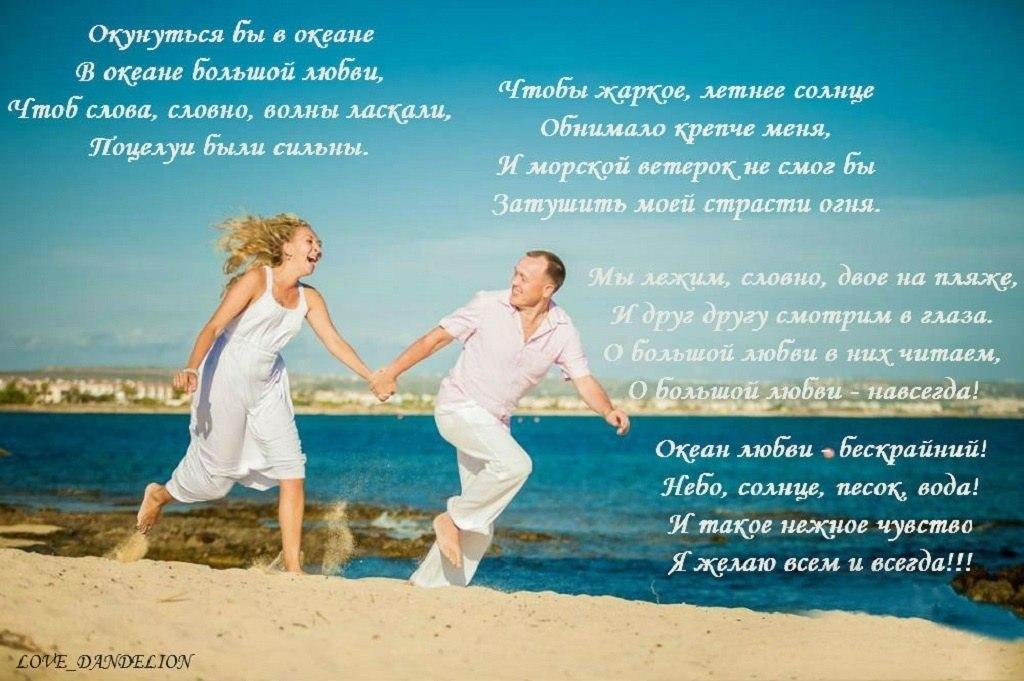 море любви стихи фото