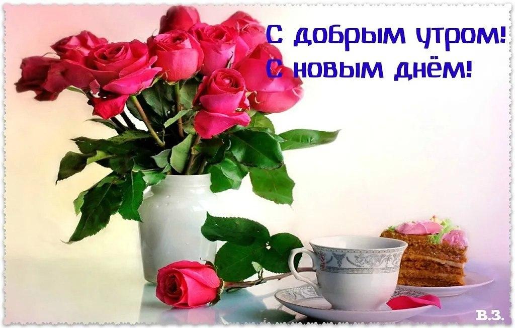 Скачать Муз Поздравление С Добрым Утром