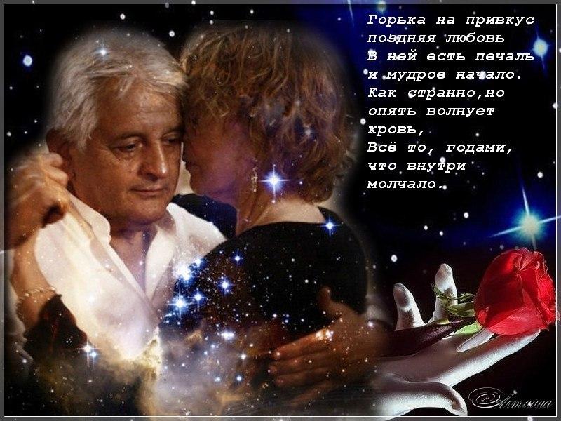 Мая мая, открытки поздняя любовь