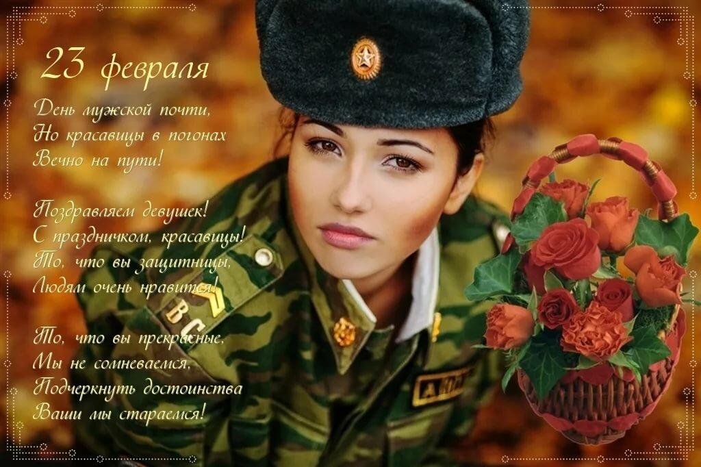 Стих поздравление 23 февраля женщинам