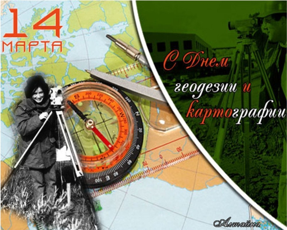 Днем, открытки день геодезии