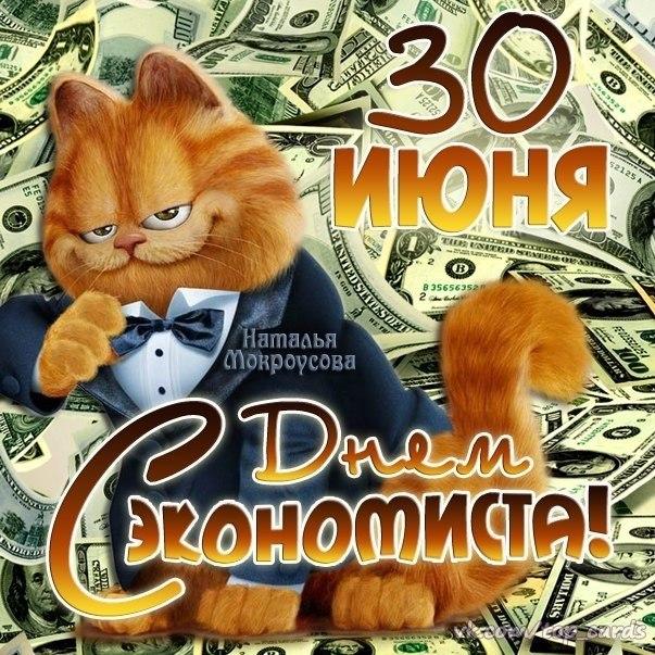 Прикольные поздравления дню экономиста