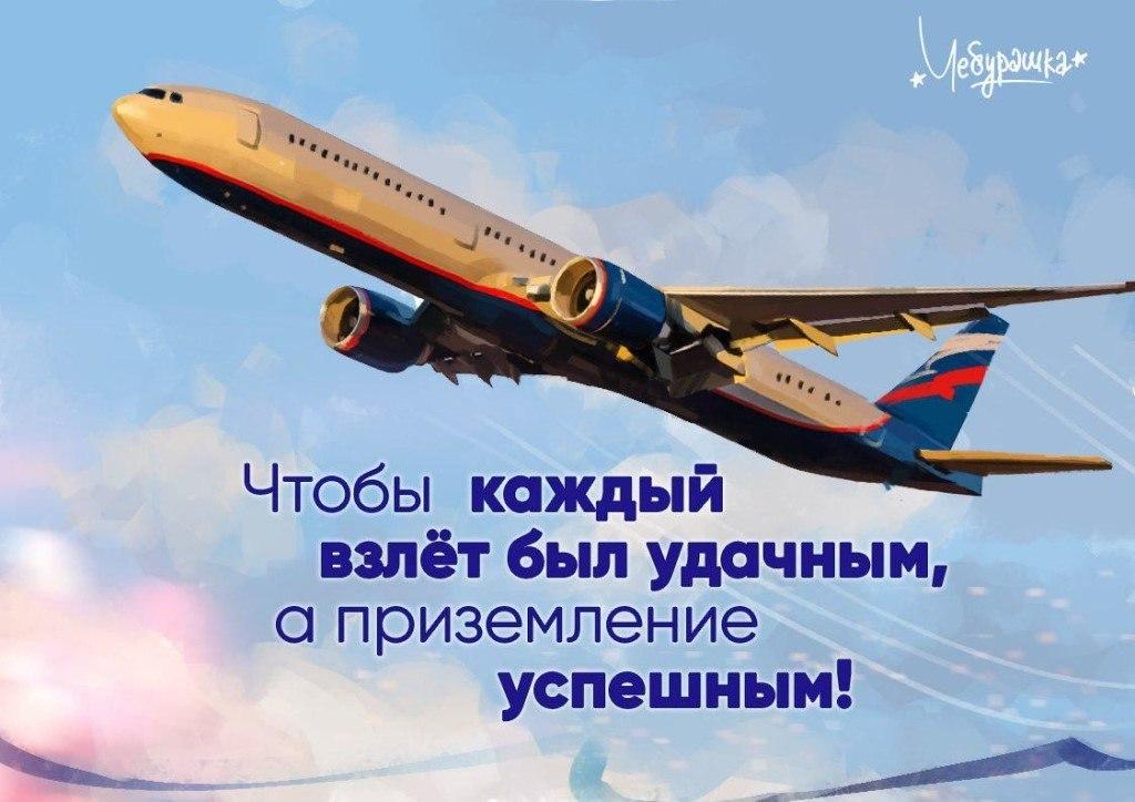 Картинка отличного полета и мягкой посадки