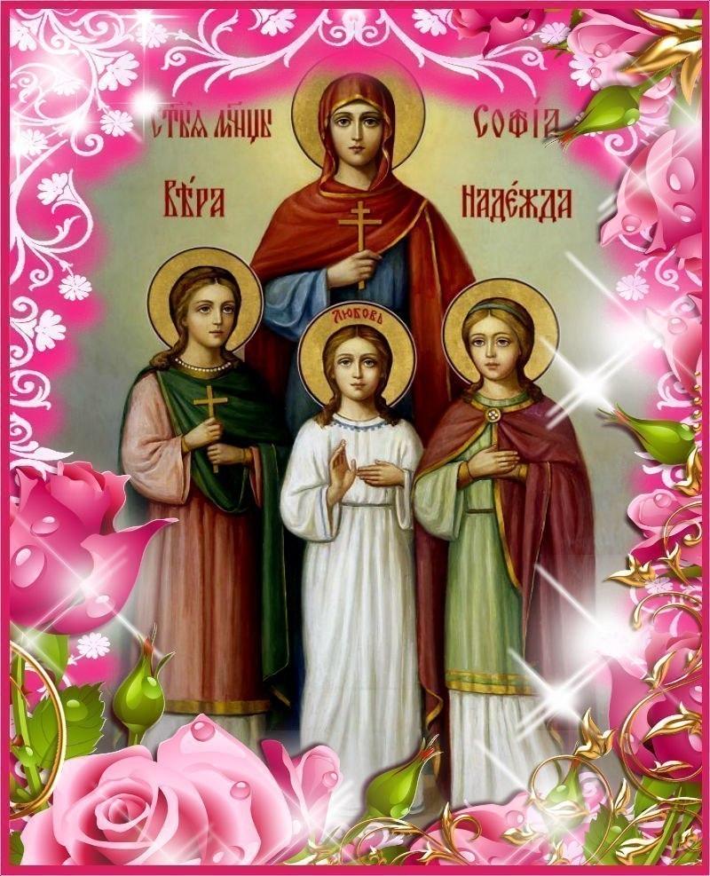 Поздравления картинки вера надежда любовь и мать их софия праздник