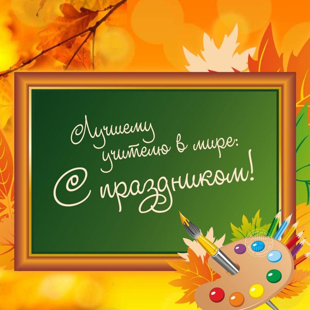 Днем, открытки с праздником дня учителя