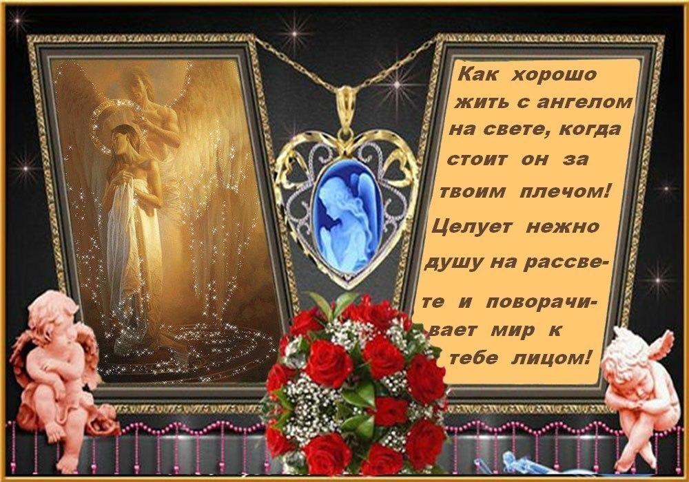Ангел хранитель фото с надписью