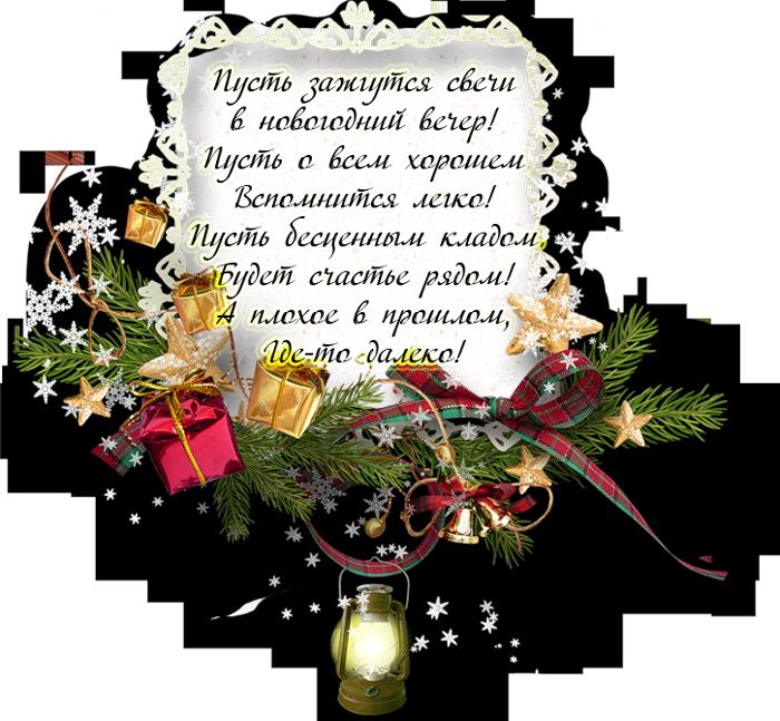 Смс поздравления новогодние для друзей
