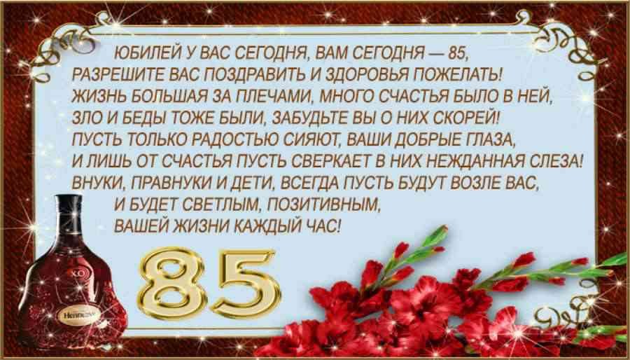 Поздравление с 85-летним юбилеем в стихах