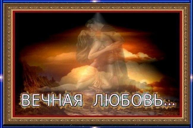 Картинки вечная любовь верны мы были ей, пожеланиями хорошего