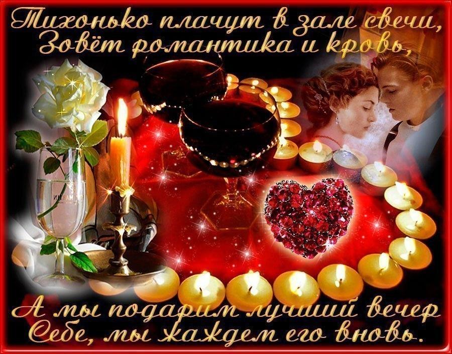 Романтического вечера картинки с надписью