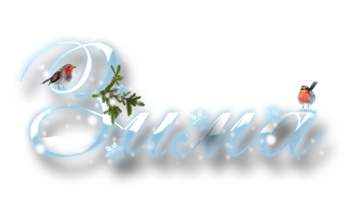 - надписи новый год https://www.liveinternet.ru/users/efrosnv/post296459389