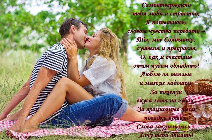 Картинки так хочется тебя обнять и поцеловать мужчине