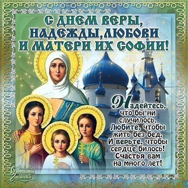 Поздравления с праздником веры надежды любови и матери