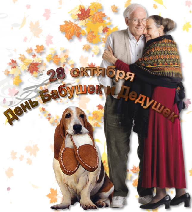 Кон белэн, открытка день бабушки и дедушки в россии