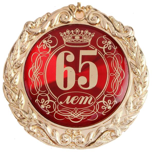 Фотошоп открытка с юбилеем 65