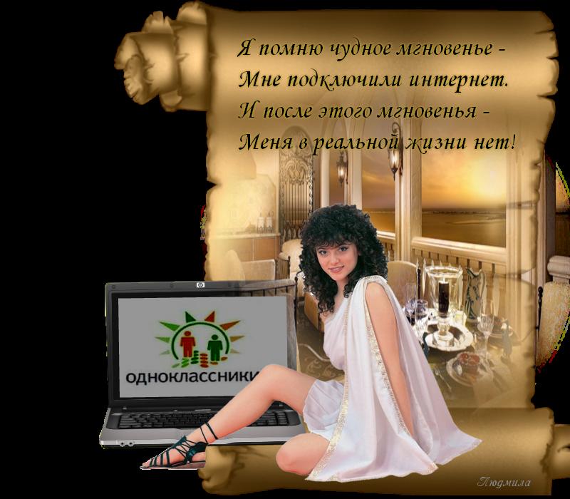 одноклассники точка ру слушать песню шатунова