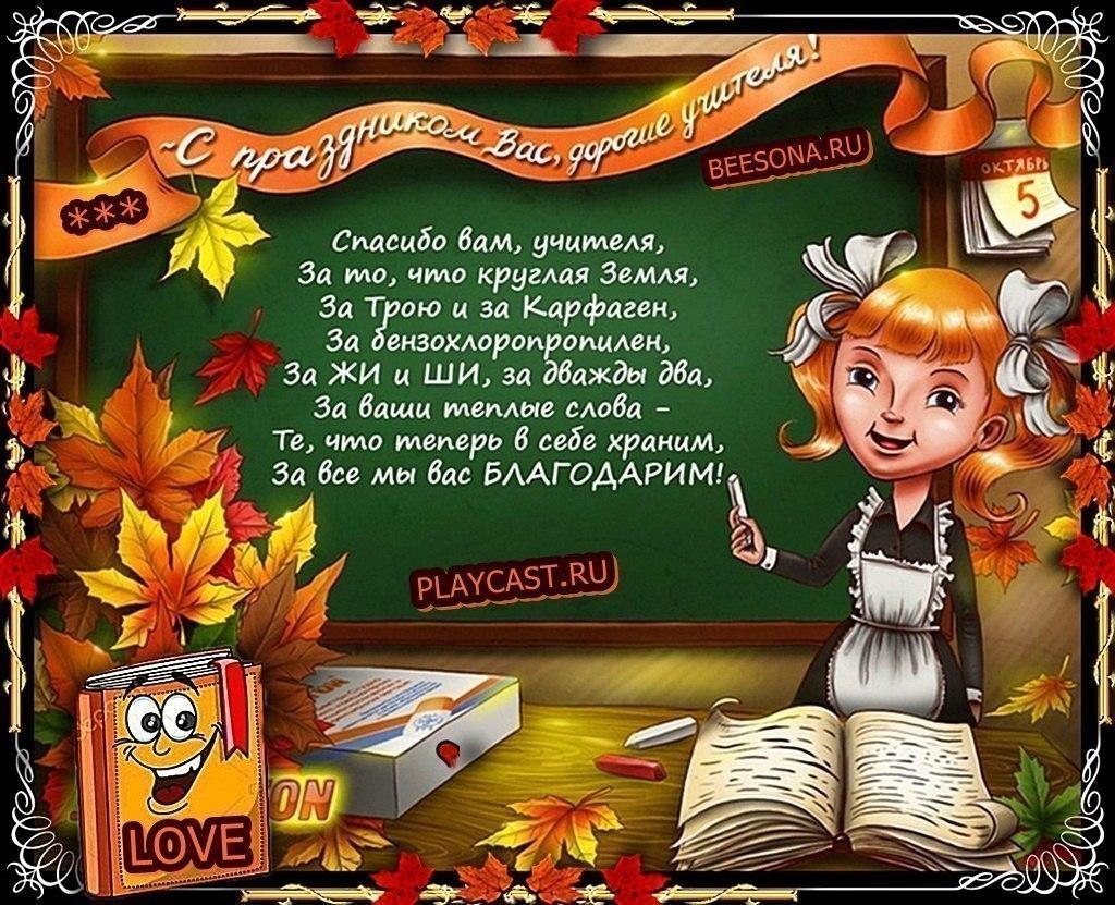 Открытки учителю начальных классов на день учителя, открытки одноклассники