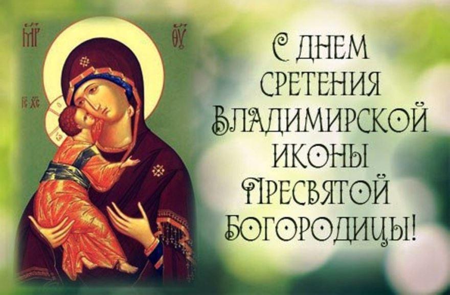Открытка с праздником владимирской иконы божией матери 8 сентября