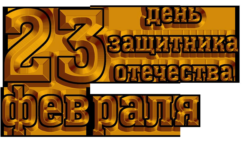 С ПРАЗДНИКОМ ДОРОГИЕ МУЖЧИНЫ!!! С 23 ФЕВРАЛЯ!!! ~ Плэйкасты ~ Beesona.Ru