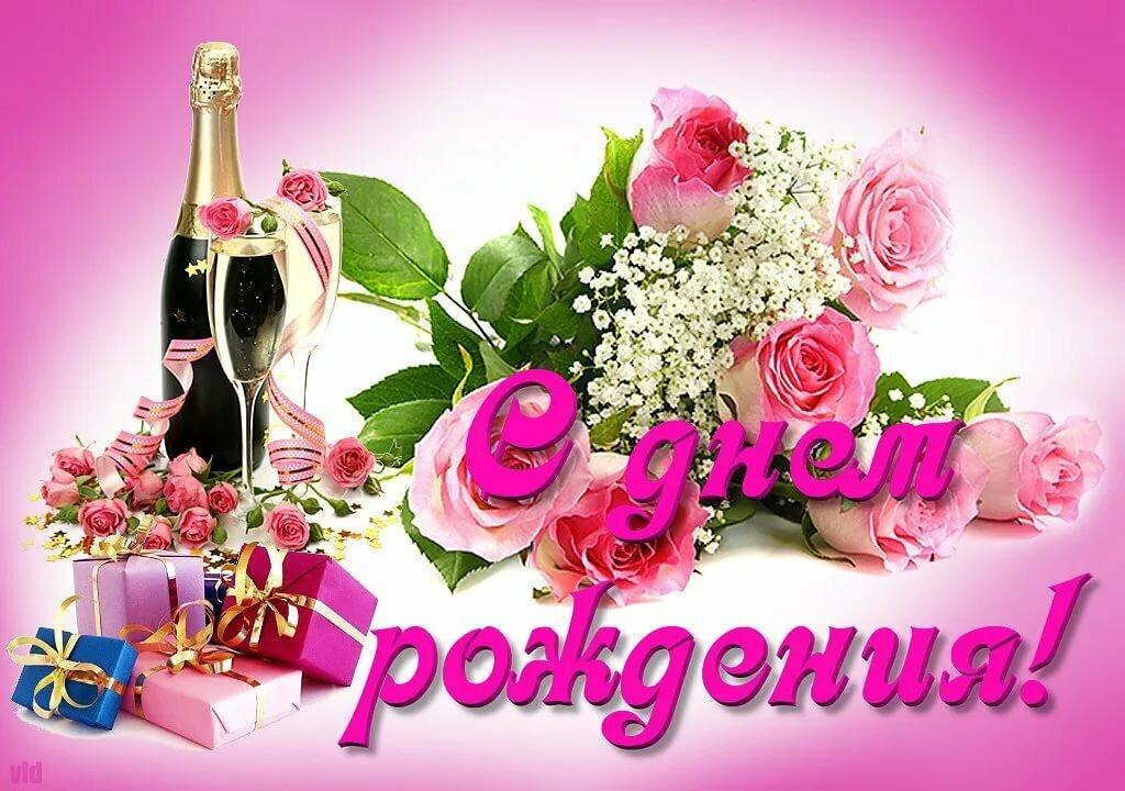 Плейкаст поздравления с днем рождения лучшей женщине