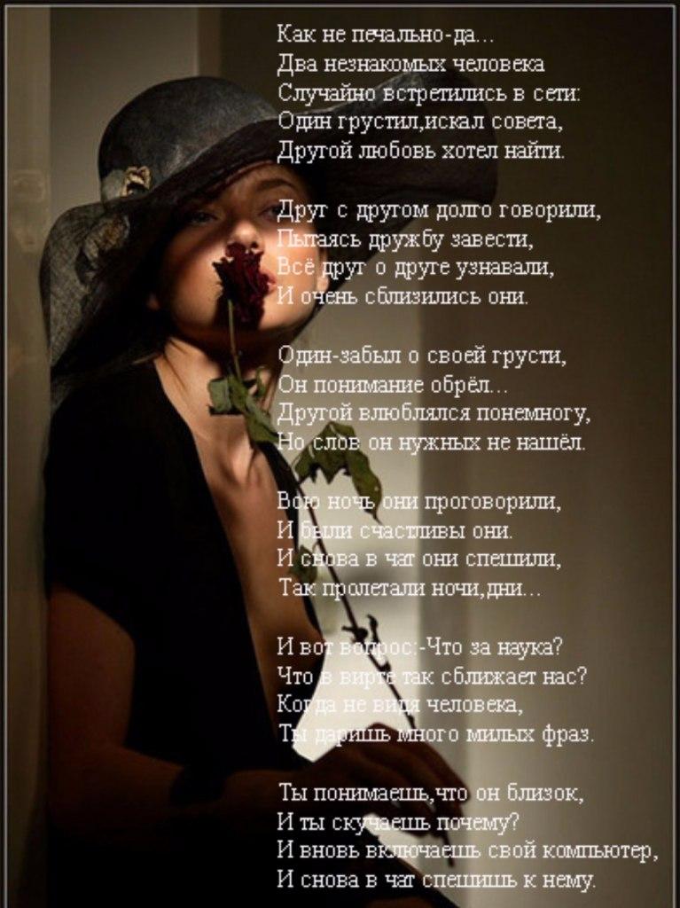 незнакомы стихи мы