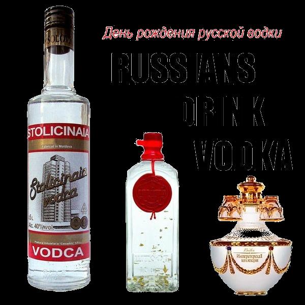 Русская водка поздравление