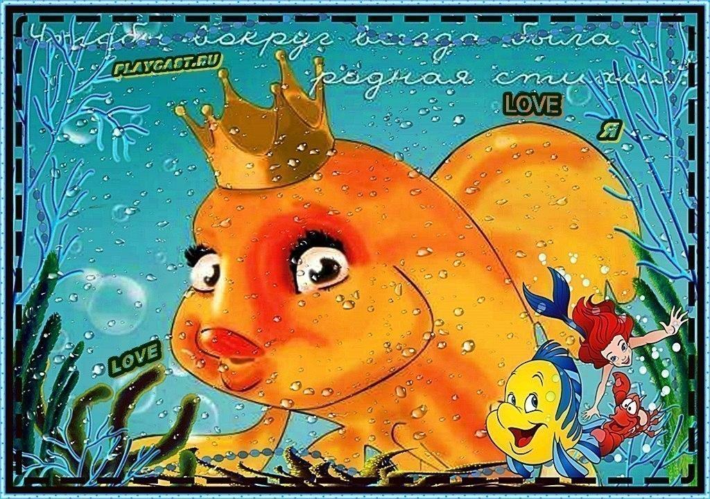 Открыток, открытки с рыбками золотыми