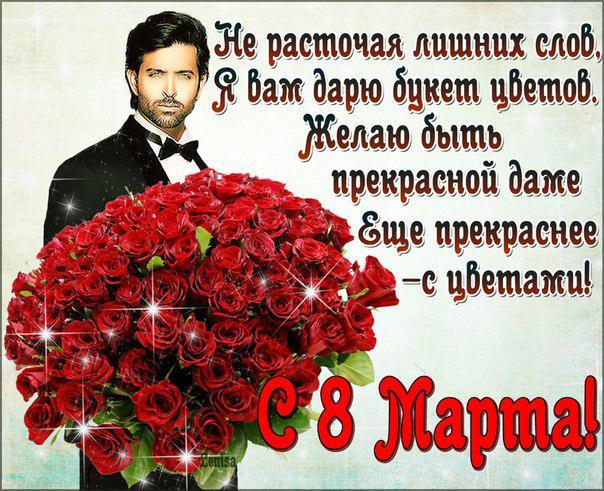 Поздравление мужчинам 8 марта