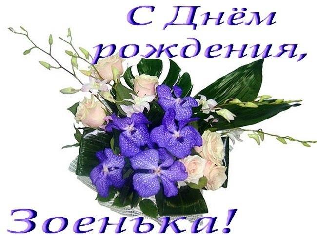 Поздравления на юбилей зоя