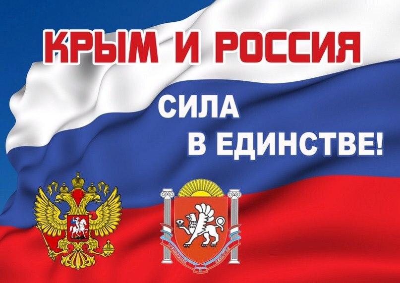 Картинки воссоединение россии и крыма