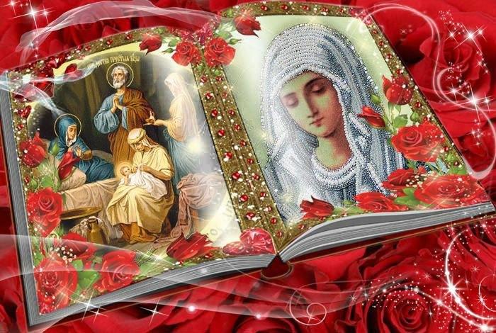 Анимации поздравления с рождеством пресвятой богородицы, открытки