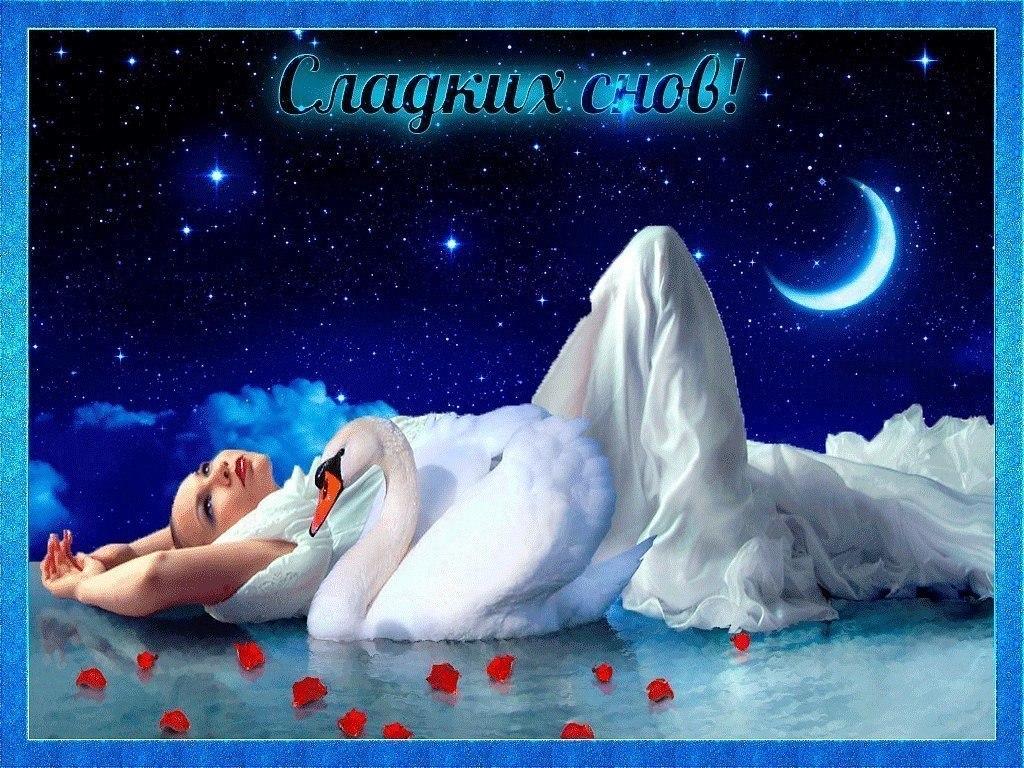 Картинки спокойной ночи сладких снов прикольные женщине со смыслом