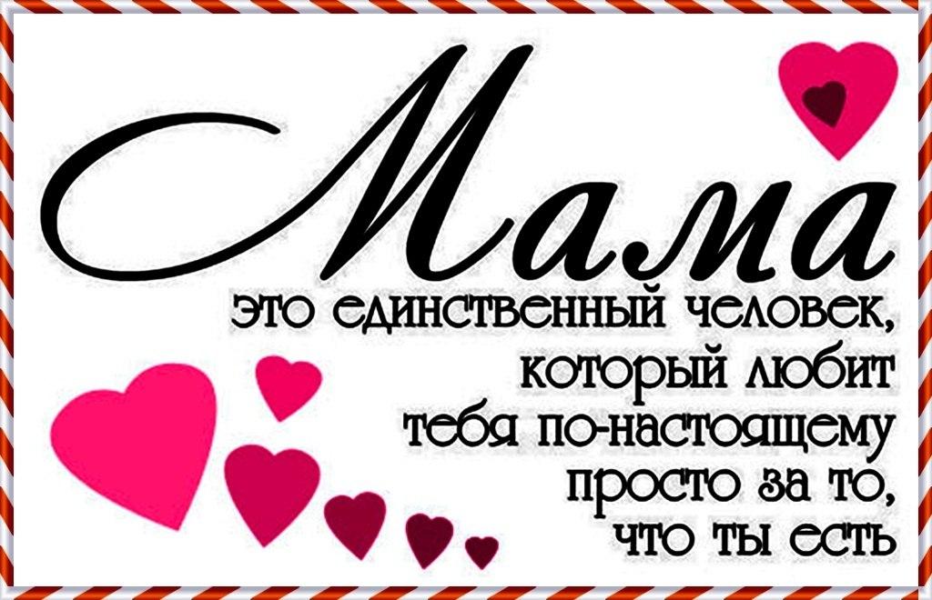 Надписи для открытки ко дню матери