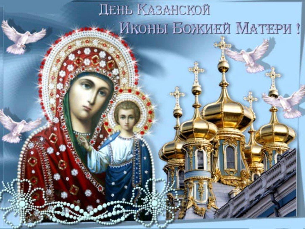С праздником казанской божьей матери картинки и поздравления