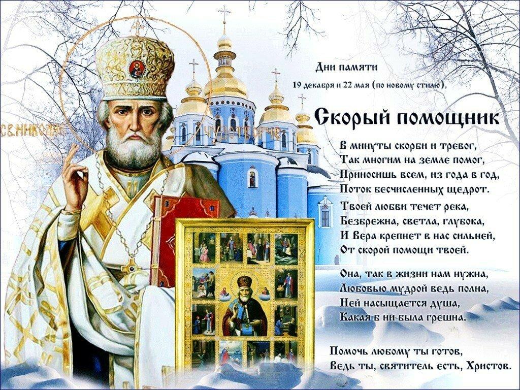 Поздравления с днем св николая чудотворца в декабре