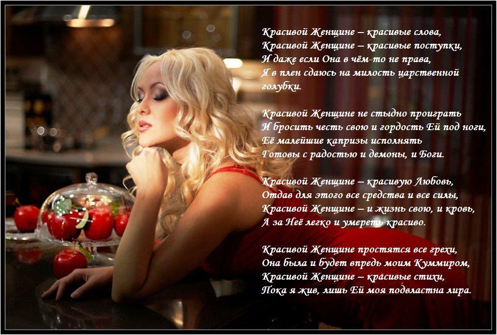 Стихи прекрасной женщине