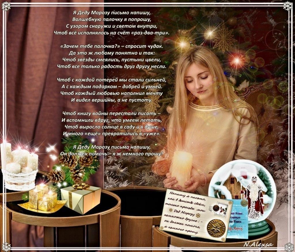 В преддверии Нового года : - письмо Деду Морозу*