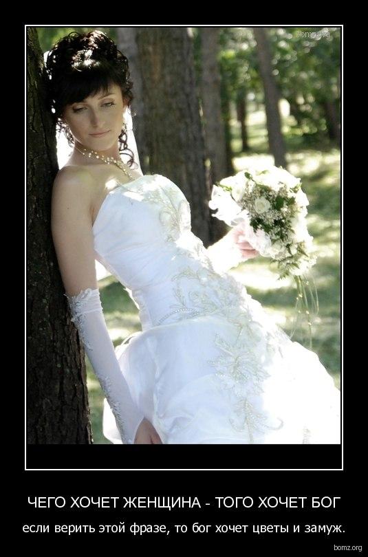 захочет выходи за меня замуж демотиватор прокурорские