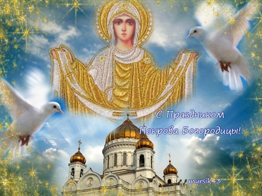 Картинки, картинки на 14 октября покров пресвятой богородицы