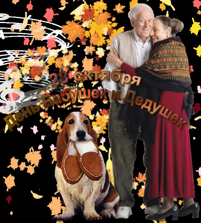 Праздник бабушек и дедушек открытки, надписью