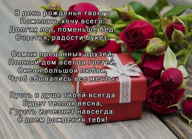поздравления с днем рождения блоггеру не в стихах всего