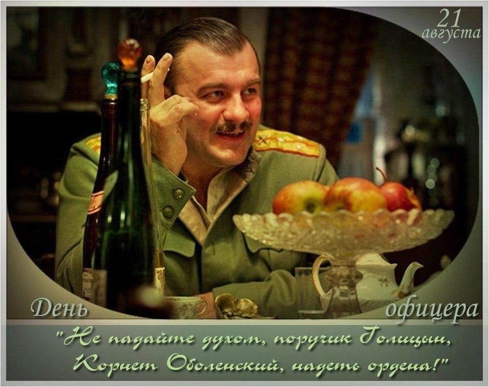 Поздравляем директора, день офицера россии картинки
