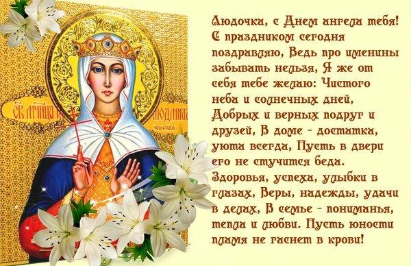 Людмиле поздравления с днем ангела