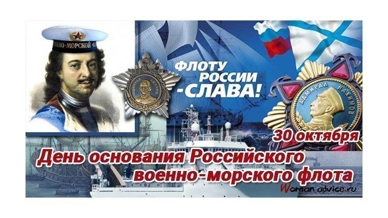 краям открытки с днем рождения флота россии ангел всегда будет