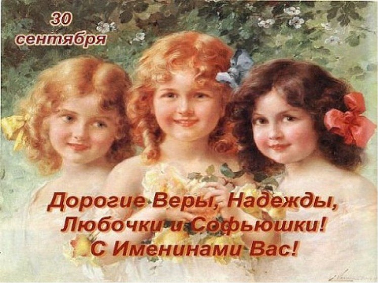 Поздравить надежду с именинами 30 сентября
